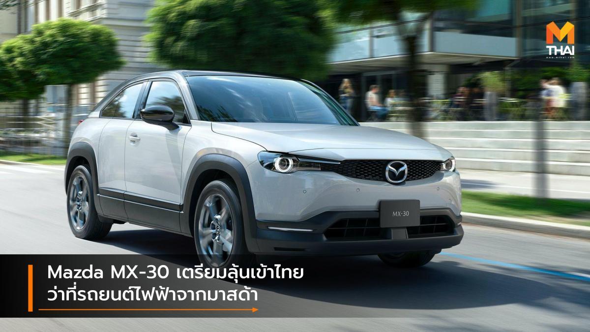 EV car Mazda Mazda MX-30 มาสด้า มาสด้า เซลส์ ประเทศไทย รถยนต์ไฟฟ้า สำนักงานคณะกรรมการส่งเสริมการลงทุน
