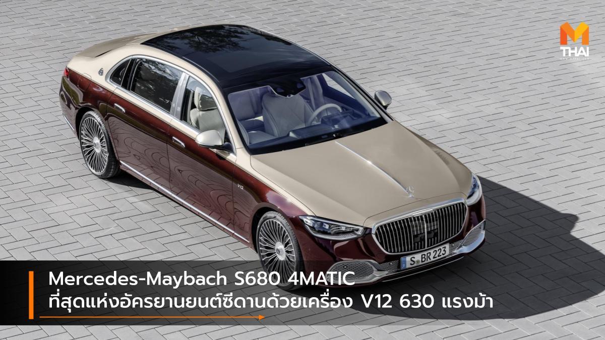 Mercedes-Benz Mercedes-Maybach Mercedes-Maybach S680 4MATIC รถใหม่ เมอร์เซเดส-มายบัค เมอร์เซเดส-เบนซ์