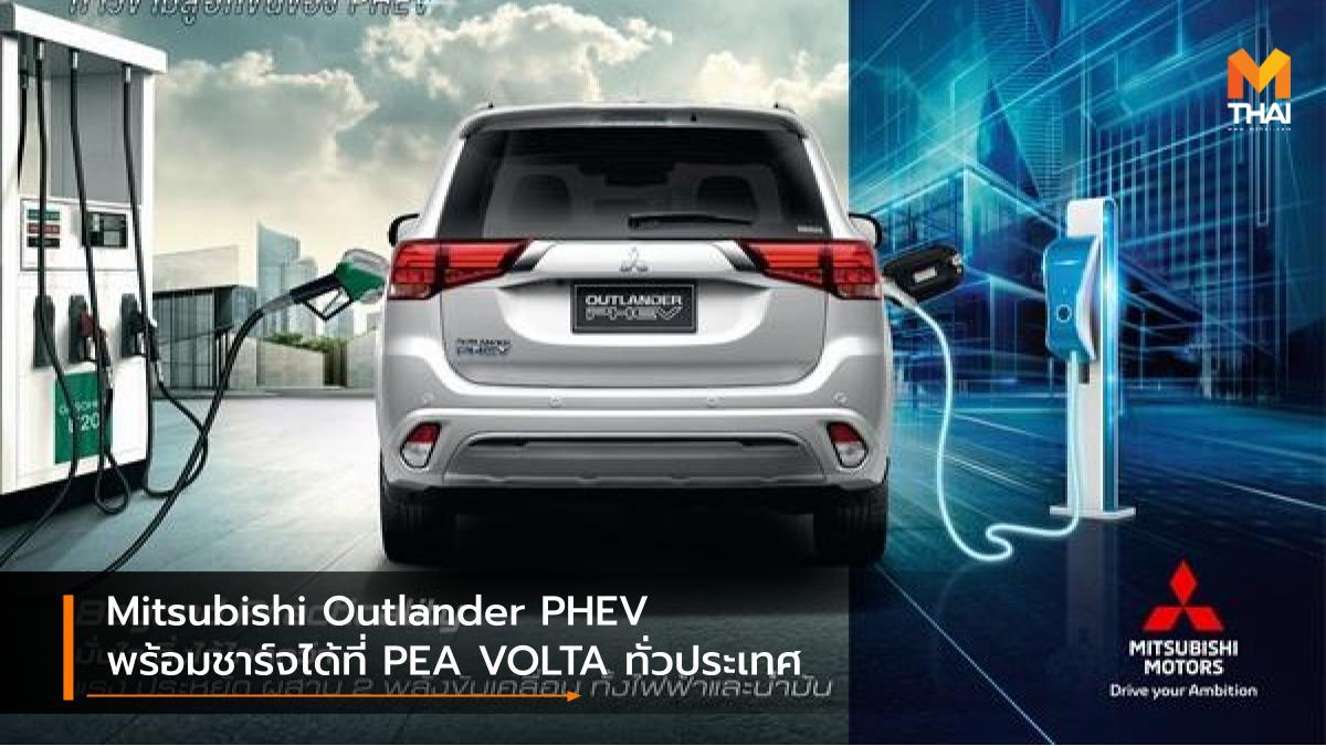 Mitsubishi Mitsubishi Outlander PHEV PEA VOLTA มิตซูบิชิ มิตซูบิชิ เอาท์แลนเดอร์ พีเอชอีวี สถานีชาร์จรถยนต์ไฟฟ้า