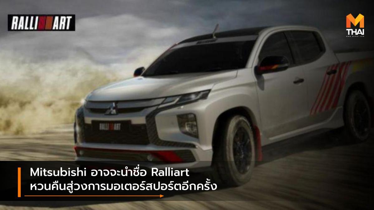 Mitsubishi Ralliart มิตซูบิชิ
