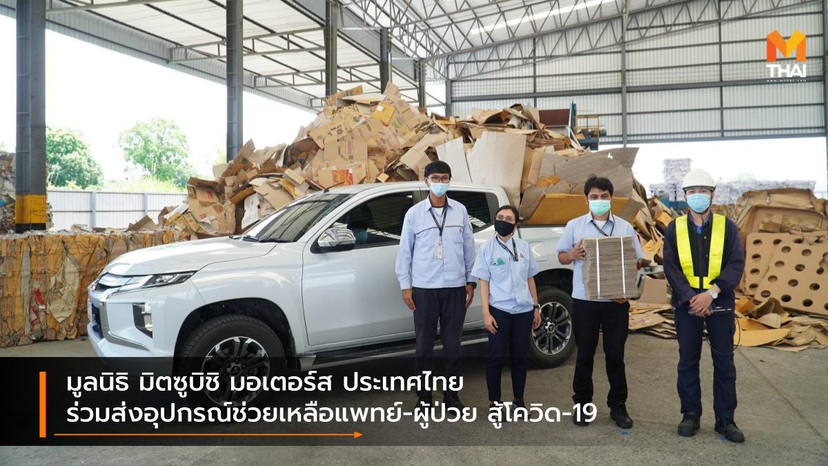 COVID-19 Mitsubishi บริจาค บริษัท มิตซูบิชิ มอเตอร์ส (ประเทศไทย) จำกัด มิตซูบิชิ มูลนิธิ มิตซูบิชิ มอเตอร์ส ประเทศไทย โควิด-19