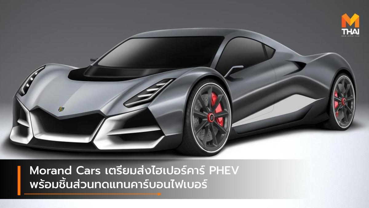 EV car hypercar Morand Cars Plug-In Hybrids ปลั๊กอินไฮบริด รถยนต์ไฟฟ้า ไฮเปอร์คาร์