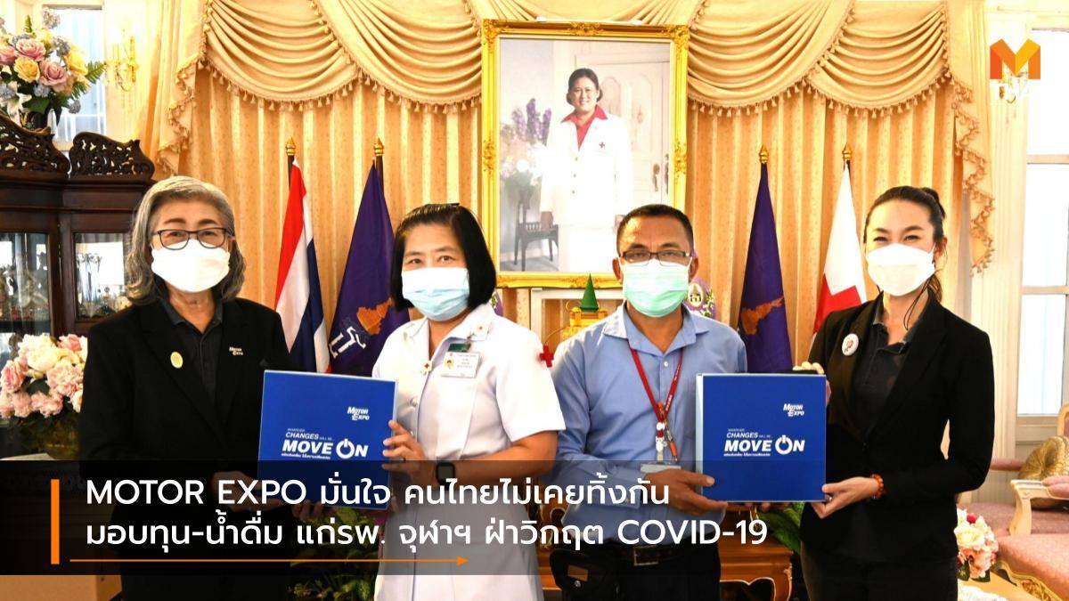 COVID-19 IMC- สื่อสากล บริษัท สื่อสากล จำกัด สภากาชาดไทย โควิด-19 โรงพยาบาลจุฬาลงกรณ์