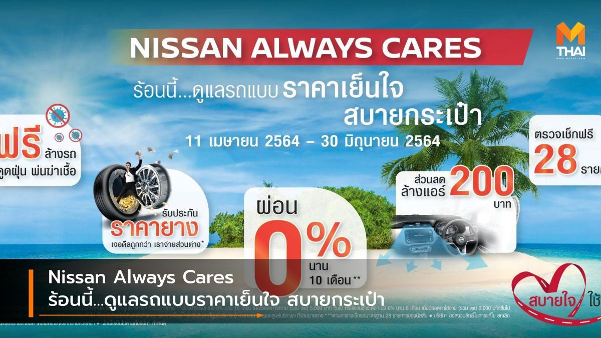 nissan Nissan Always Cares ตรวจสภาพรถ ตรวจสภาพรถยนต์ฟรี นิสสัน แคมเปญ โปรโมชั่น