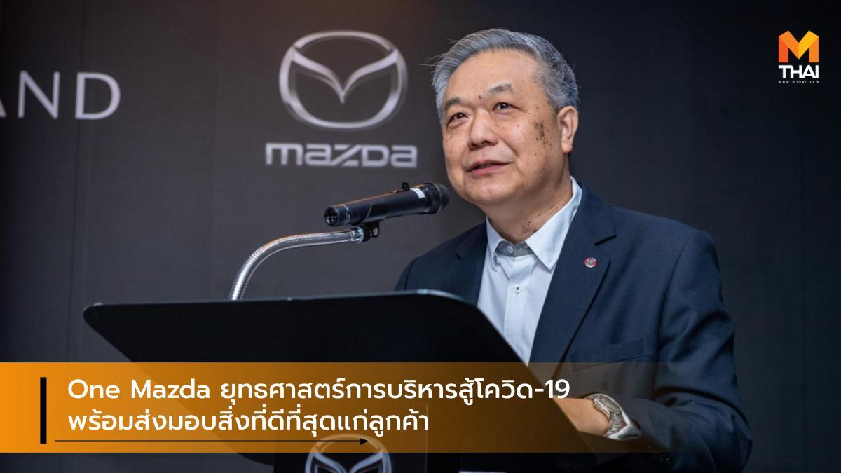 COVID-19 Mazda มาสด้า มาสด้า เซลส์ ประเทศไทย โควิด-19