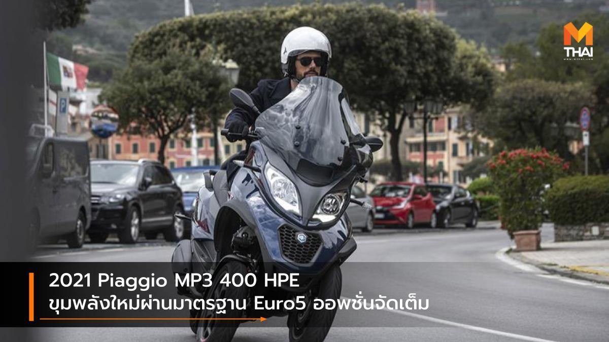 Piaggio Piaggio MP3 400 HPE พิอาจิโอ รุ่นปรับโฉม