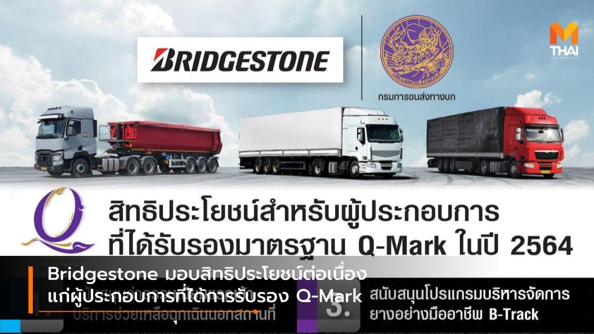 Bridgestone Q-Mark กรมการขนส่งทางบก บริดจสโตน มาตรฐานคุณภาพบริการการขนส่งสินค้าด้วยรถบรรทุก