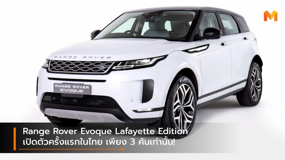 land rover Range Rover range rover evoque Range Rover Evoque Lafayette Edition รถรุ่นพิเศษ เรจน์ โรเวอร์ แลนด์ โรเวอร์