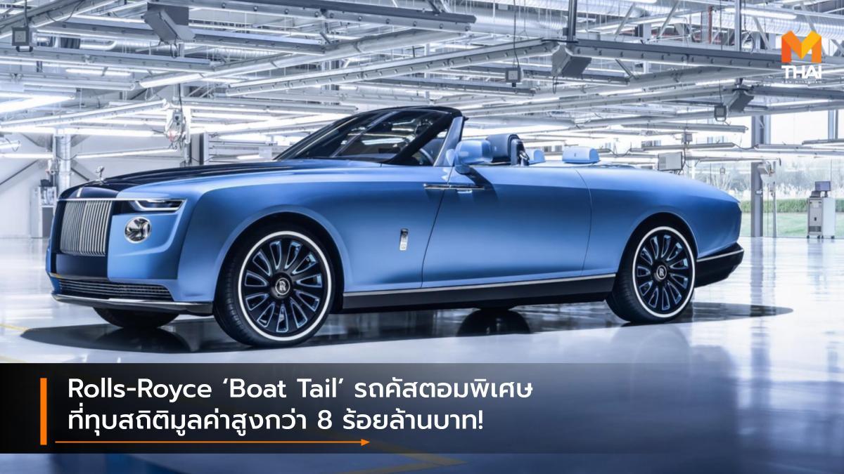 Rolls-Royce Rolls-Royce Boat Tail รถคัสตอม โรลส์-รอยซ์