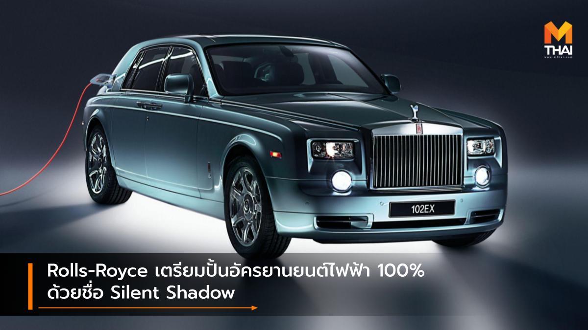 EV car Rolls-Royce Rolls-Royce 102EX Concept Rolls-Royce Silent Shadow รถยนต์ไฟฟ้า โรลส์-รอยซ์