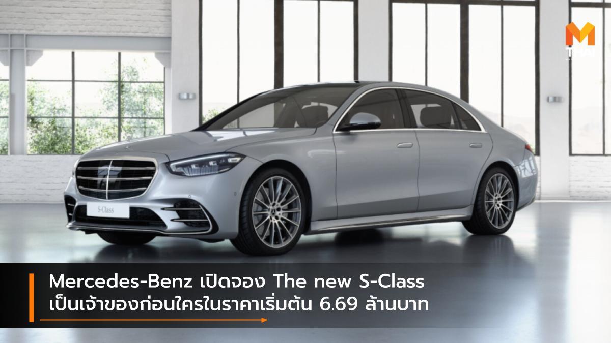 Mercedes-Benz S-Class รถใหม่ เมอร์เซเดส-เบนซ์