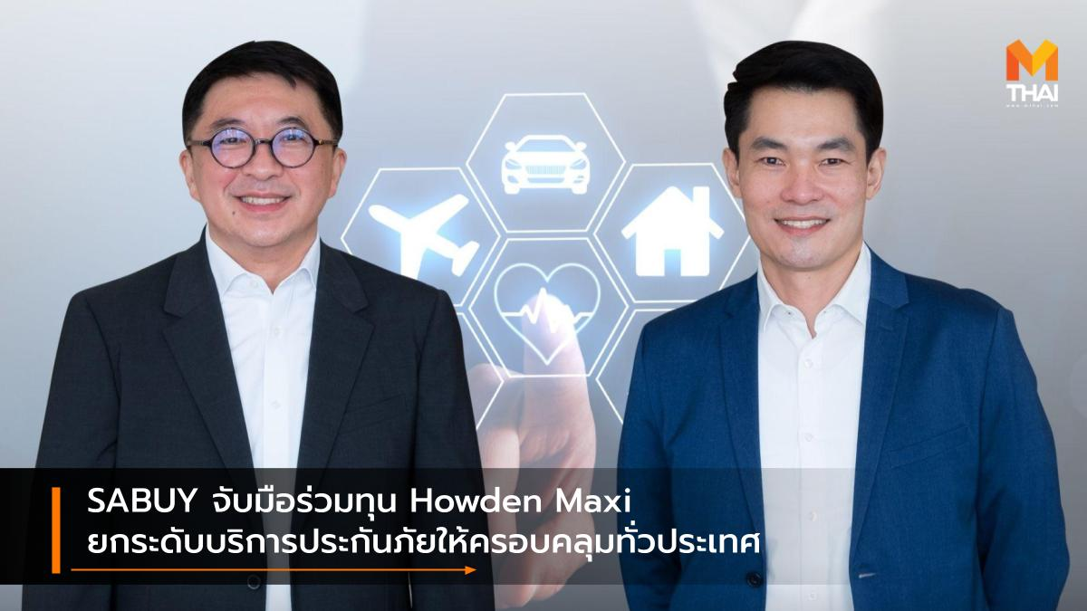 Howden Maxi SABUY SABUY Capital Plus SABUY Maxi ประกันภัย ประกันภัยการขนส่งสินค้า ประกันรถยนต์ ประกันรถยนต์ภาคบังคับ ประกันสุขภาพ ประกันอุบัติเหตุ ประกันเดินทาง
