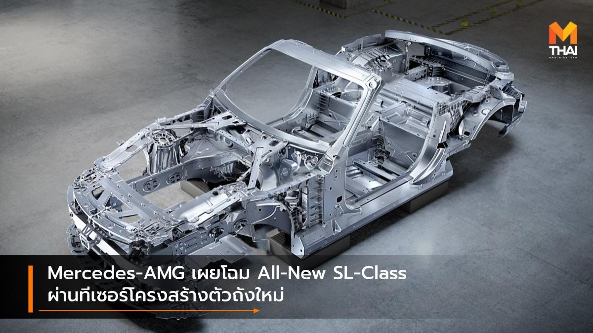 Mercedes-AMG SL-Class ภาพทีเซอร์ เมอร์เซเดส-เอเอ็มจี
