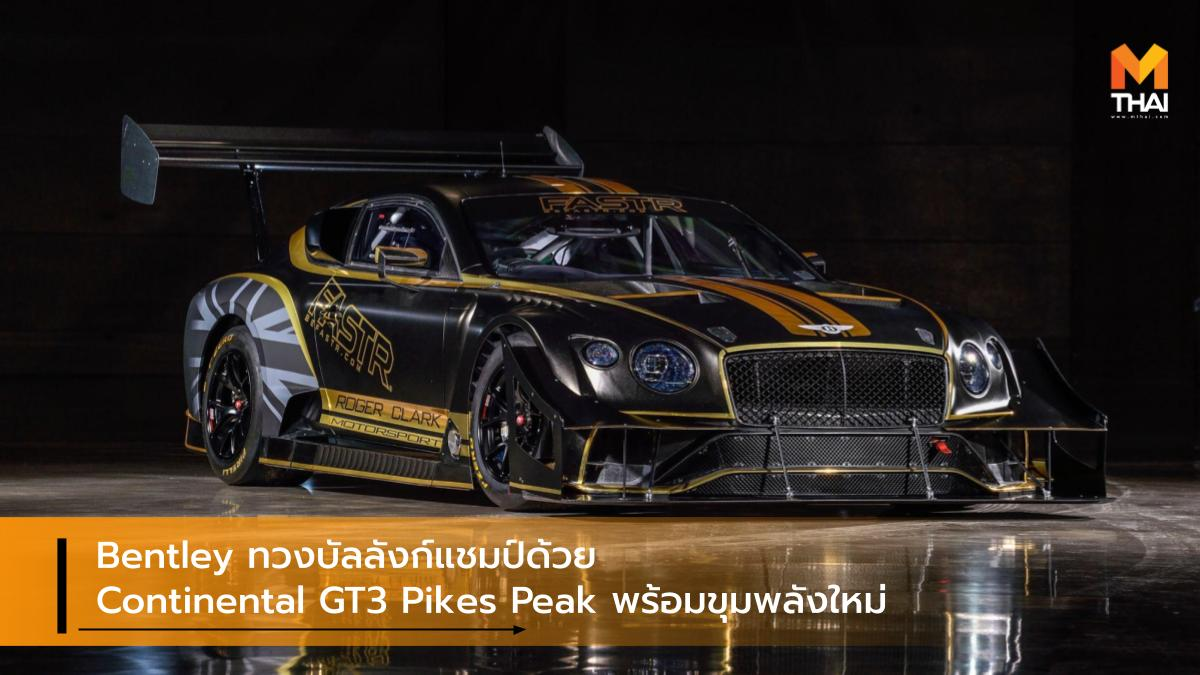 2021 Pikes Peak International Hill Climb Bentley Bentley Continental GT3 Biofuels The Continental GT3 Pikes Peak รถแข่ง เชื้อเพลิงชีวภาพ เดอะ คอนติเนนทัล จีที3 เบนท์ลีย์
