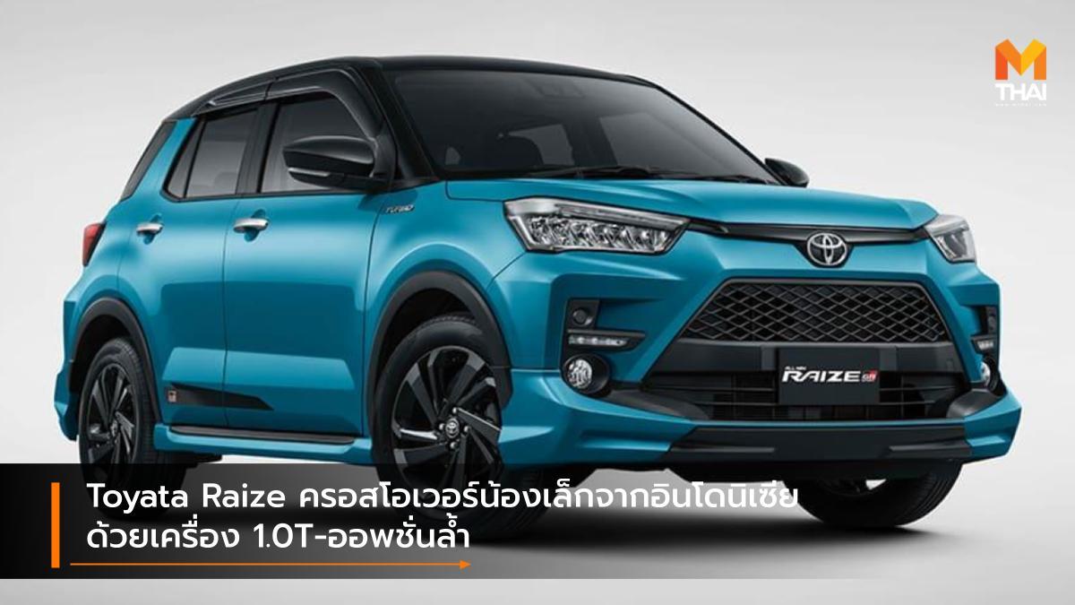 Toyata Raize Toyota รถใหม่ โตโยต้า