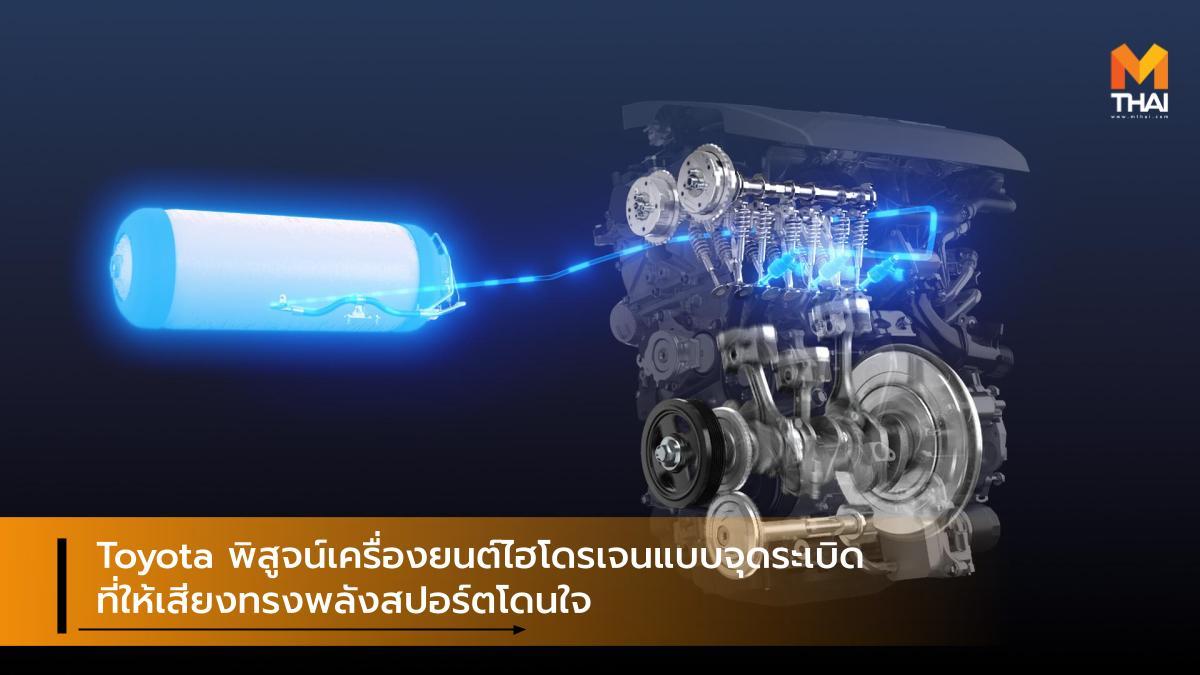 Hydrogen Toyota พลังงานไฮโดรเจน เครื่องยนต์ โตโยต้า ไฮโดรเจน