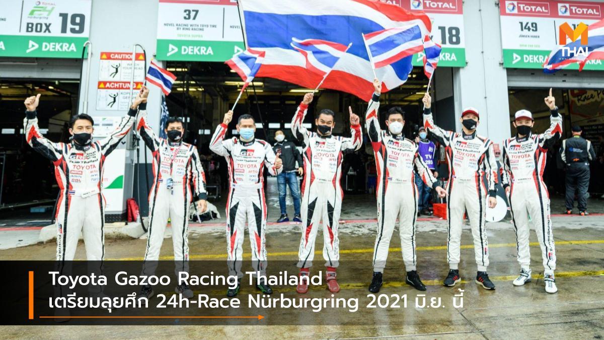 ADAC Total 24h-Race Nürburgring 2021 Nürburgring Toyota Toyota Gazoo Racing Team Thailand สนามนูร์เบอร์กริง โตโยต้า กาซู เรซซิ่ง ทีมไทยแลนด์