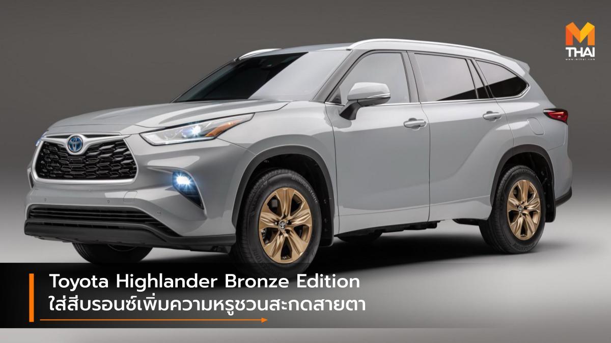 hybrid Toyota Toyota Highlander Toyota Highlander Bronze Edition รถยนต์ไฮบริด รถรุ่นพิเศษ โตโยต้า
