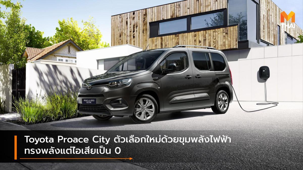 EV car Toyota Toyota Proace City Toyota Proace City EV รถยนต์ไฟฟ้า โตโยต้า