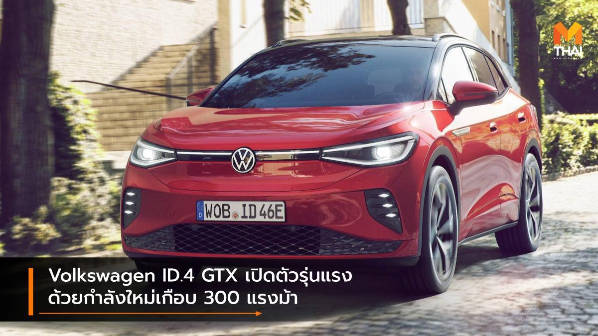 EV car Volkswagen Volkswagen ID.4 Volkswagen ID.4 GTX รถยนต์ไฟฟ้า รถใหม่ โฟล์กสวาเกน