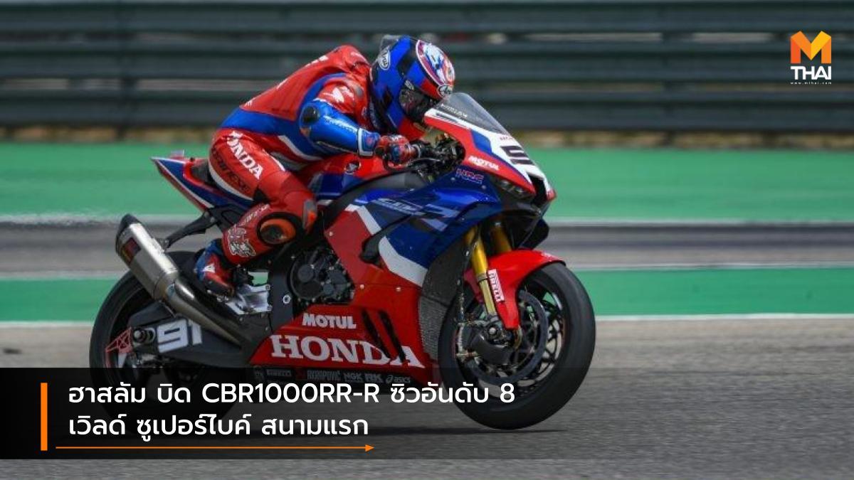 HRC World Superbike wsbk WSBK 2021 ลีออน ฮาสลัม เวิลด์ ซูเปอร์ไบค์ 2021