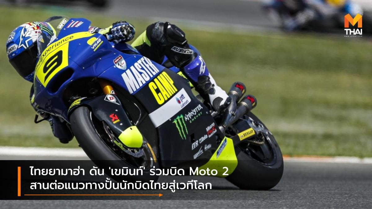 moto2 motogp MotoGP 2021 Yamaha YAMAHA THAILAND RACING TEAM Yamaha VR46 Mastercamp ยามาฮ่า ยามาฮ่า ไทยแลนด์ เรซซิ่งทีม เขมินท์ คูโบะ โมโตทู