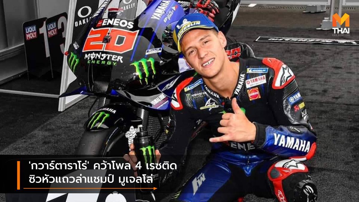 motogp MotoGP 2021 ฟาบิโอ กวาร์ตาราโร่ โมโตจีพี โมโตจีพี 2021