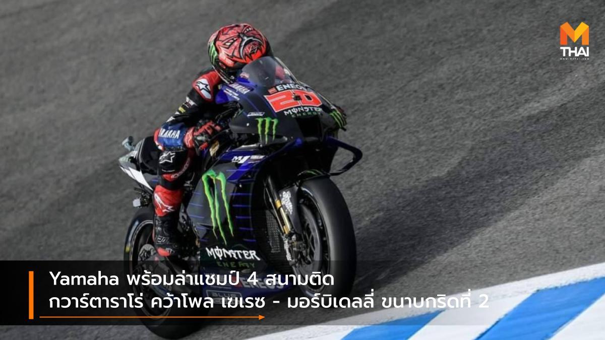 motogp MotoGP 2021 ปิโตรนาส ยามาฮ่า เอสอาร์ที ฟรังโก้ มอร์บิเดลลี่ ฟาบิโอ กวาร์ตาราโร่ โมโตจีพี โมโตจีพี 2021