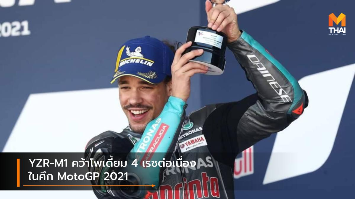motogp MotoGP 2021 Yamaha ปิโตรนาส ยามาฮ่า เอสอาร์ที ฟรังโก้ มอร์บิเดลลี่ ยามาฮ่า โมโตจีพี โมโตจีพี 2021