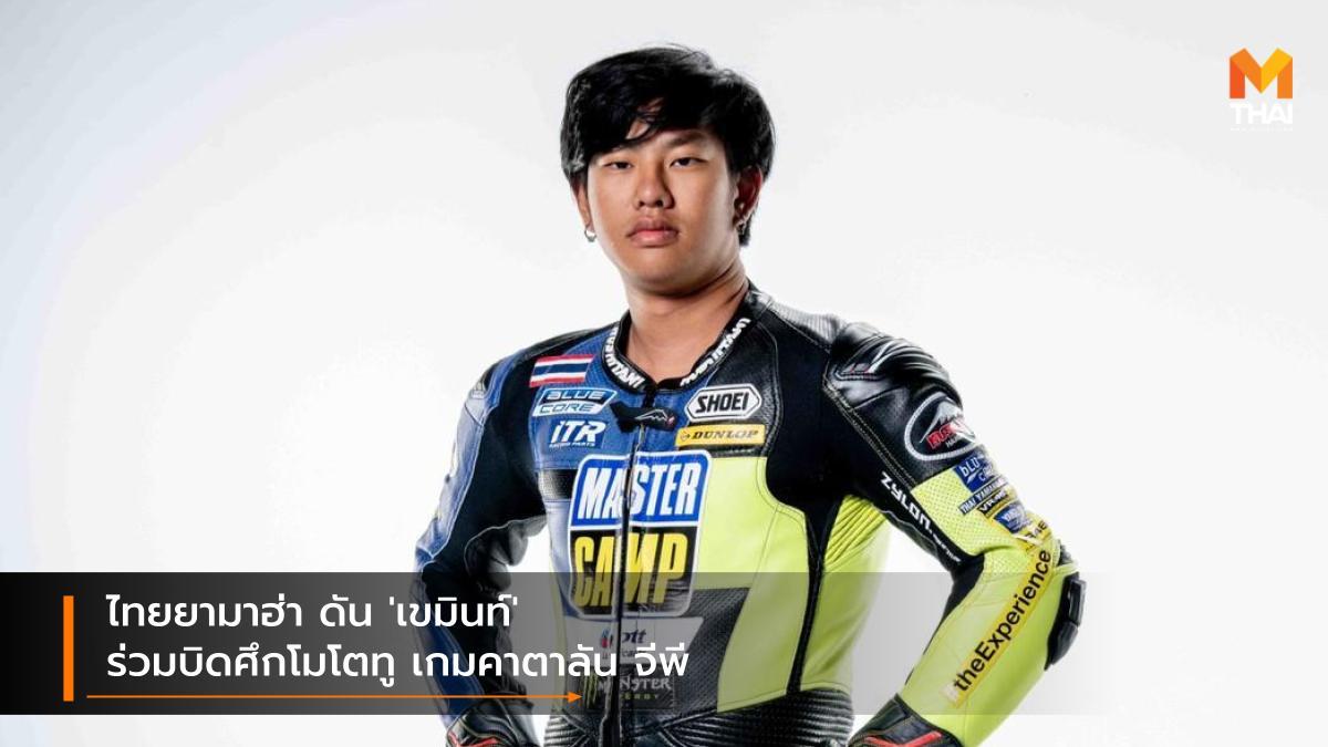 moto2 motogp MotoGP 2021 Yamaha YAMAHA THAILAND RACING TEAM ยามาฮ่า ยามาฮ่า ไทยแลนด์ เรซซิ่งทีม เขมินท์ คูโบะ โมโต2 โมโตจีพี โมโตจีพี 2021