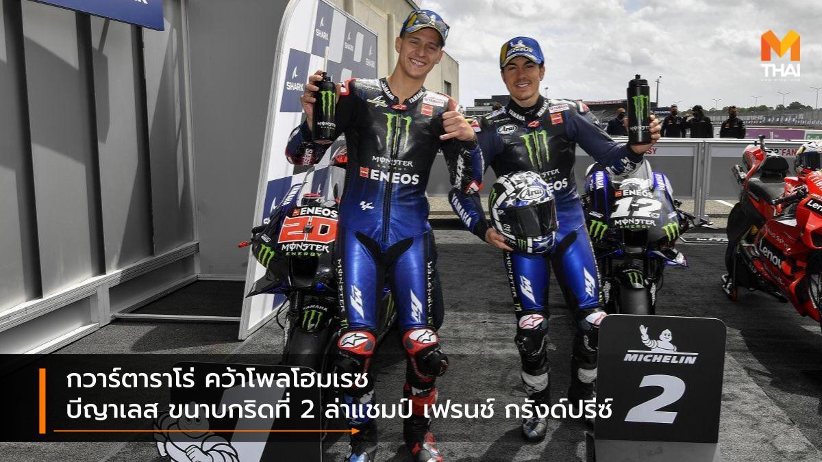 motogp MotoGP 2021 ฟาบิโอ กวาร์ตาราโร่ มอนสเตอร์ เอเนอร์จี้ ยามาฮ่า โมโตจีพี มาเวริค บีญาเลส โมโตจีพี โมโตจีพี 2021