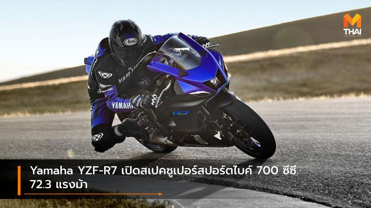 Yamaha Yamaha R7 Yamaha YZF-R7 ยามาฮ่า รถใหม่