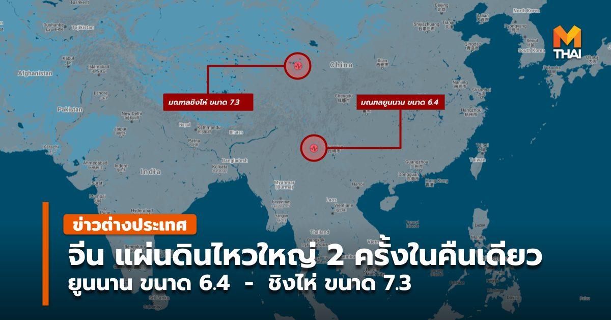 ข่าวต่างประเทศ จีน แผ่นดินไหว