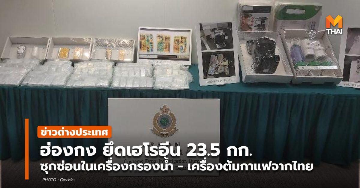 ข่าวต่างประเทศ ยาเสพติด ฮ่องกง เฮโรอีน