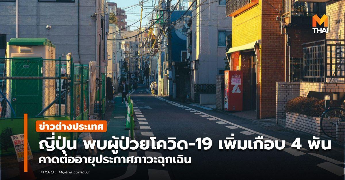 ข่าวต่างประเทศ ญี่ปุ่น โควิด-19
