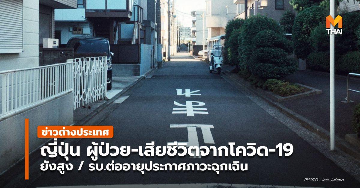 ข่าวต่างประเทศ ญี่ปุ่น ภาวะฉุกเฉิน