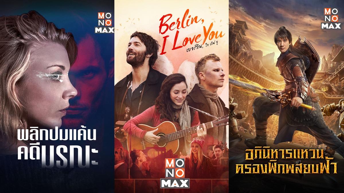 monomax ภาพยนตร์จีน ภาพยนตร์ต่างประเทศ ภาพยนตร์ฮ่องกง