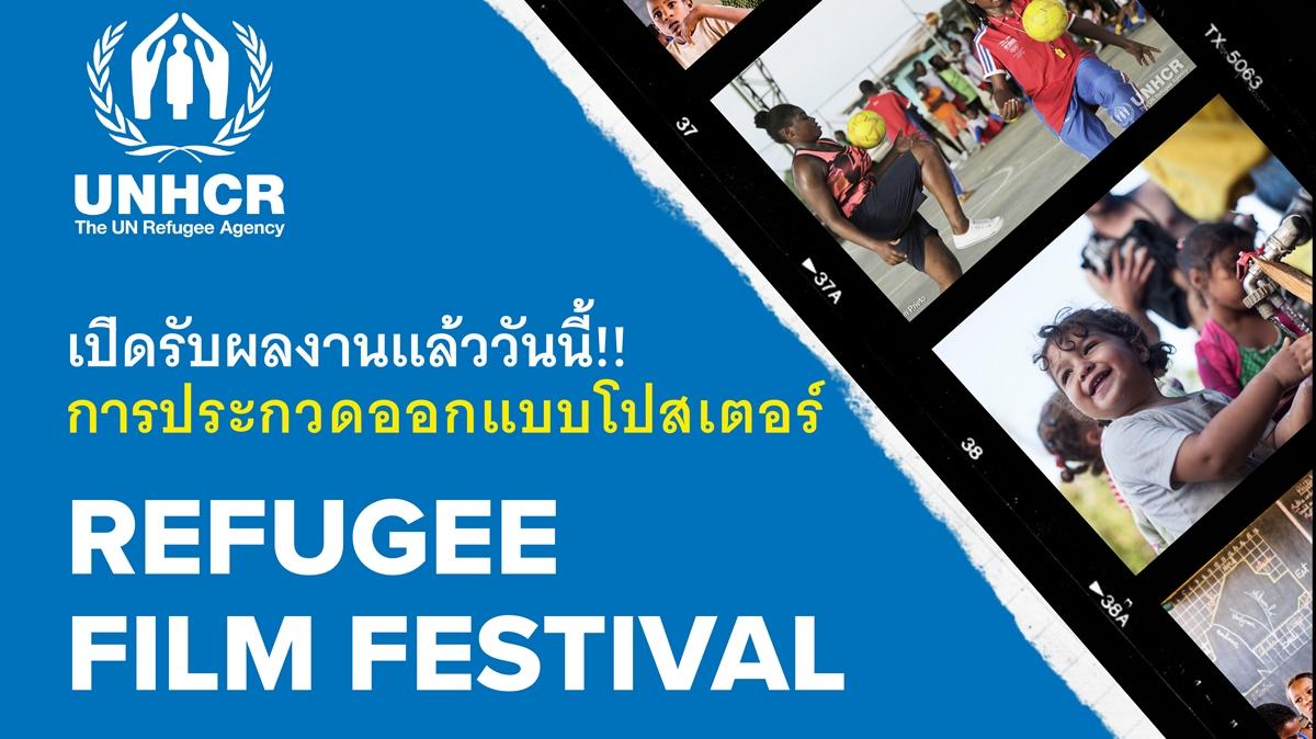 UNHCR การประกวด เทศกาลภาพยนตร์เพื่อผู้ลี้ภัย