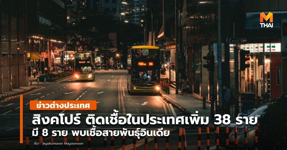 ข่าวต่างประเทศ สิงคโปร์ โควิด-19