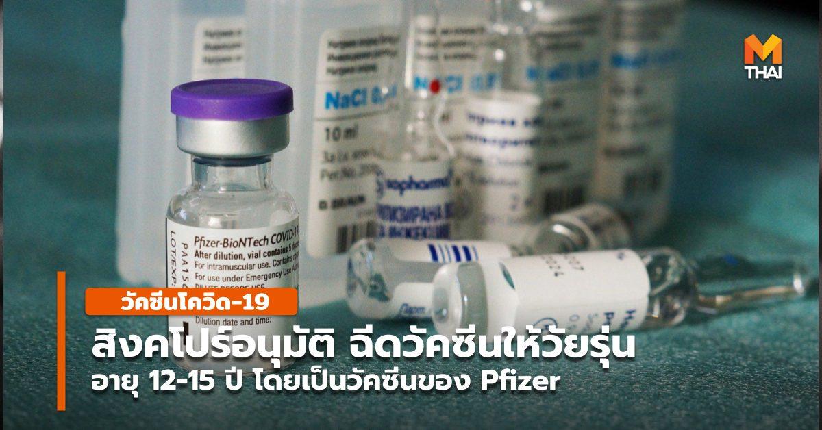 ข่าวต่างประเทศ วัคซีนโควิด-19 สิงคโปร์