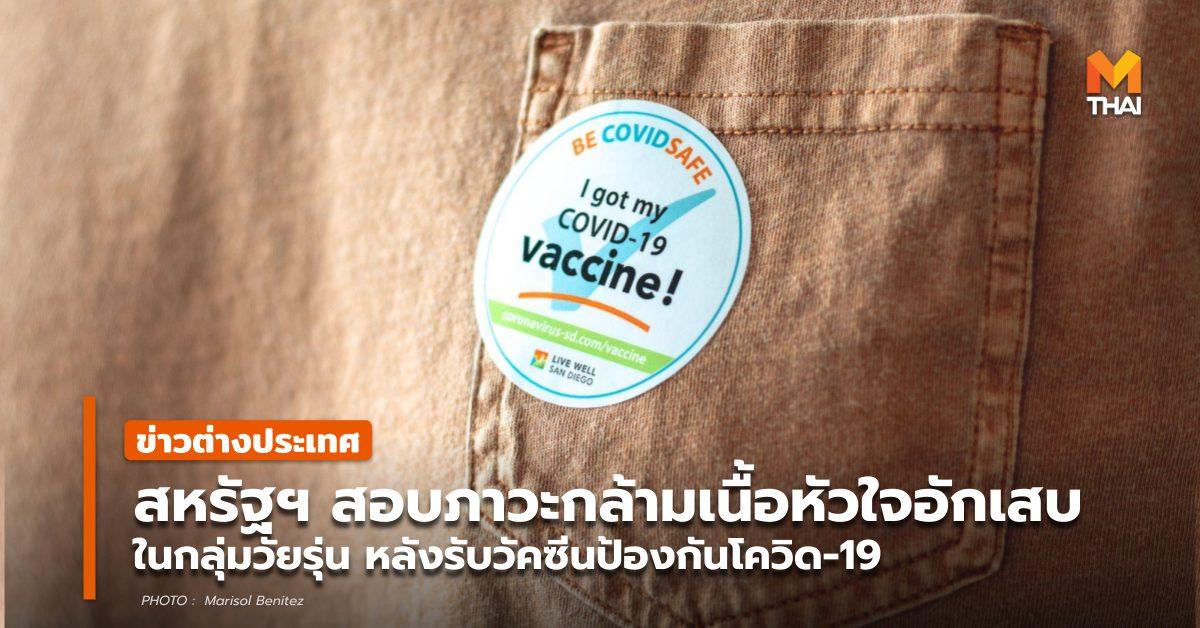 mRNA ข่าวต่างประเทศ วัคซีนโควิด