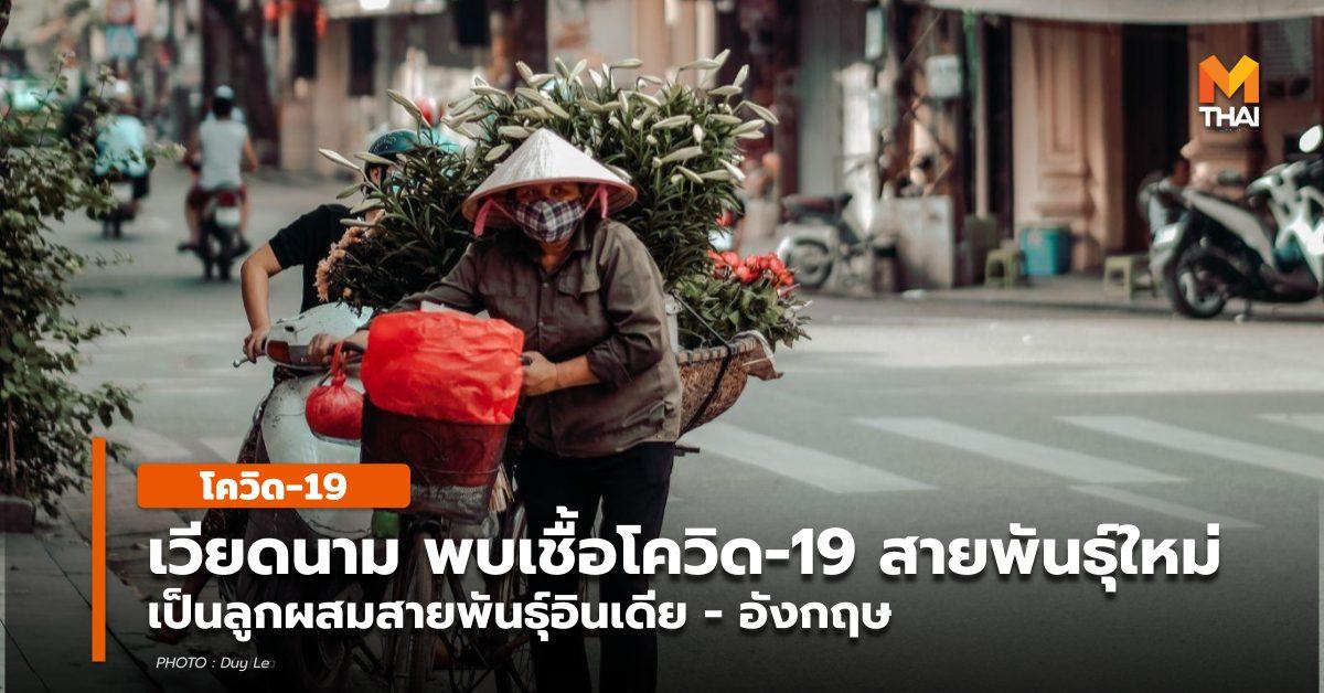 ข่าวต่างประเทศ เวียดนาม โควิด-19