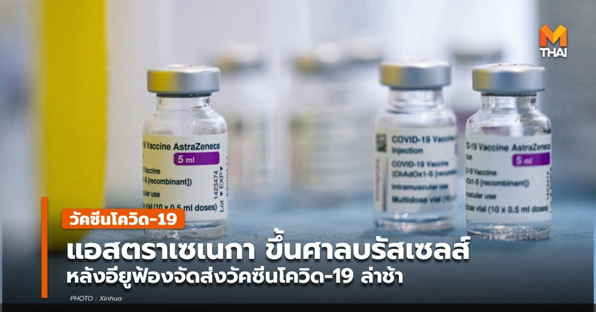 ข่าวต่างประเทศ วัคซีน สหภาพยุโรป แอสตราเซเนกา