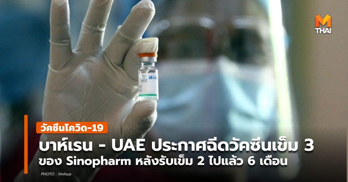 ข่าวต่างประเทศ ชิโนฟาร์ม บาห์เรน วัคซีนโควิด-19 สหรัฐอา