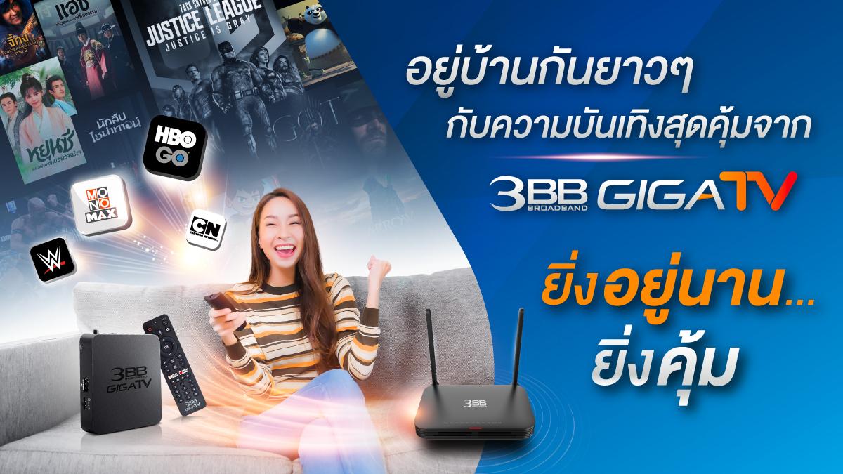 3BB GIGATV Internet เน็ตบ้าน