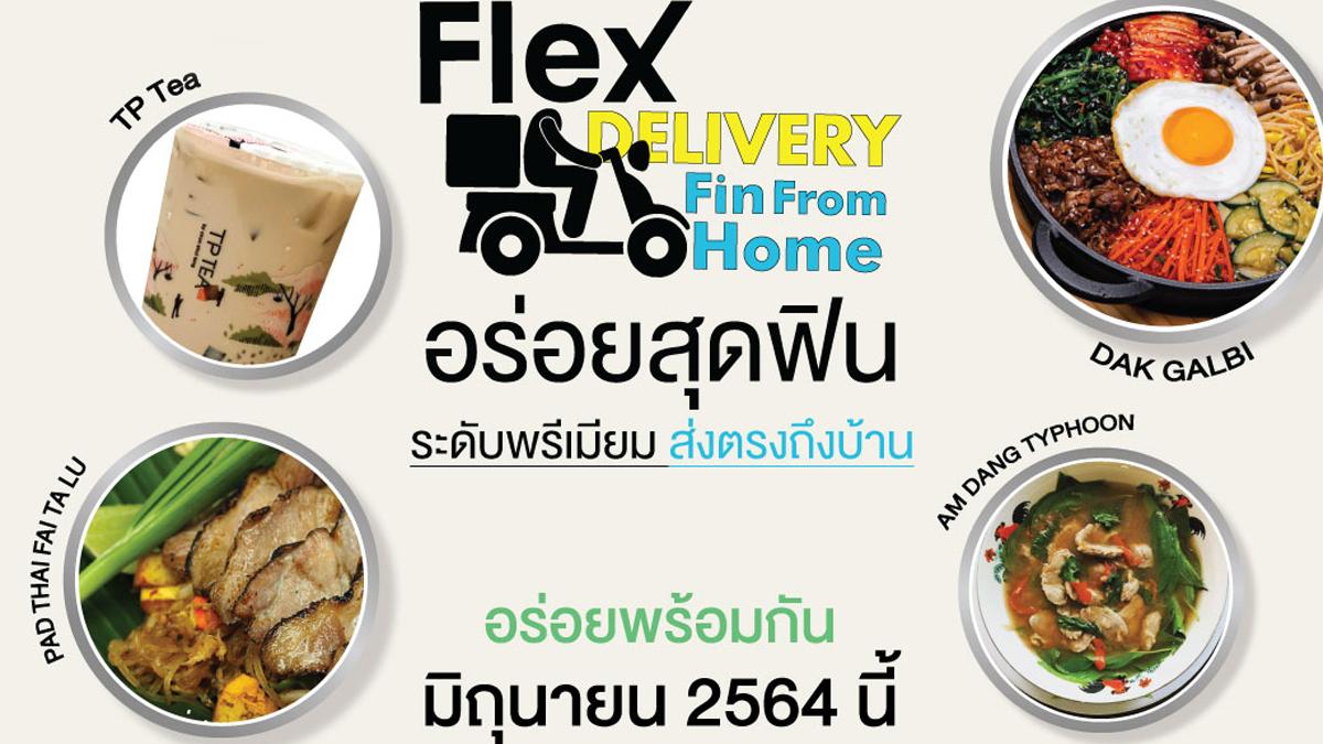 Flex104.5 FlexConnect จี๊บ เทพอาจ อ้อม พิยดา