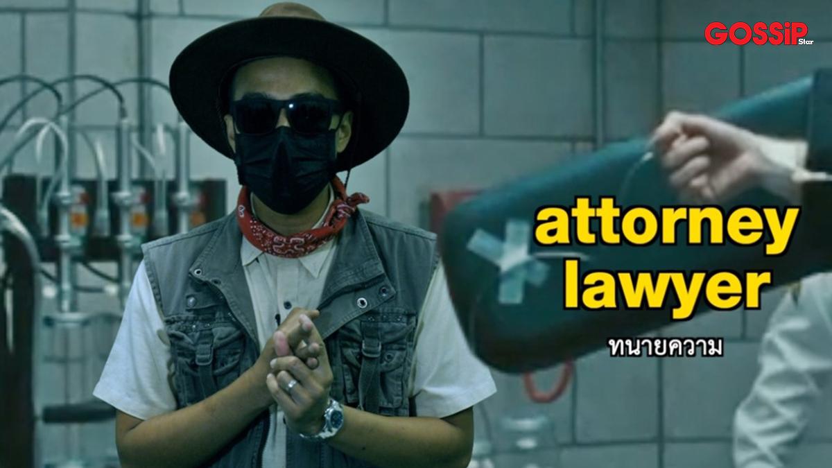 MONO29 ขังฮีโร่ โค่นอำนาจ (Law Abiding Citizen) คริสโตเฟอร์ ไรท์ ซีนเด็ดภาษาหนัง (Movie Language) เต้ สุผจญ กลิ่นสุวรรณ