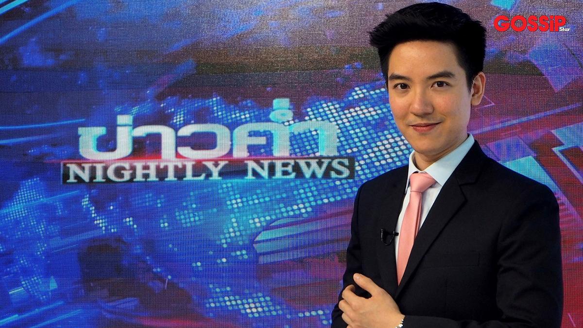 MONO29 ข่าวค่ำ Nightly News ข่าวเช้า Good Morning Thailand แบงค์ พบเอก