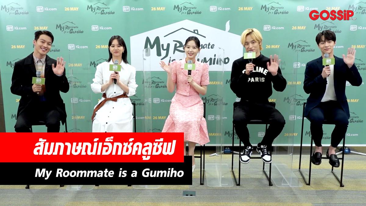 My Roommate is a Gumiho คังฮันนา คิมโดวาน จางกียง ฮเยริ