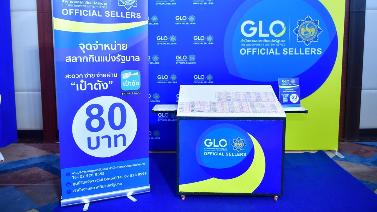 GLO Official Sellers สลากกินแบ่งรัฐบาล เป๋าตัง แก้ปัญหาหวยแพง
